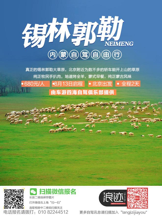 招募:8.13自驾真正的锡林郭勒大草原!