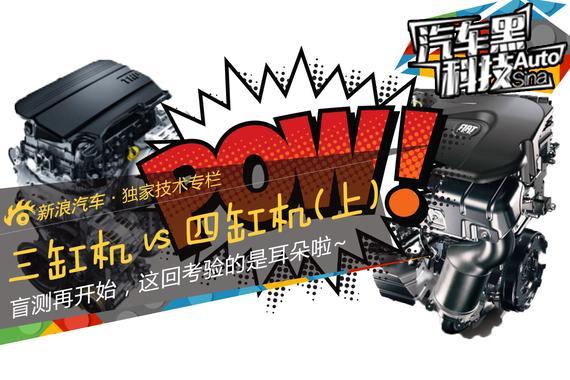 汽车黑科技55 三缸机vs四缸机怠速噪音