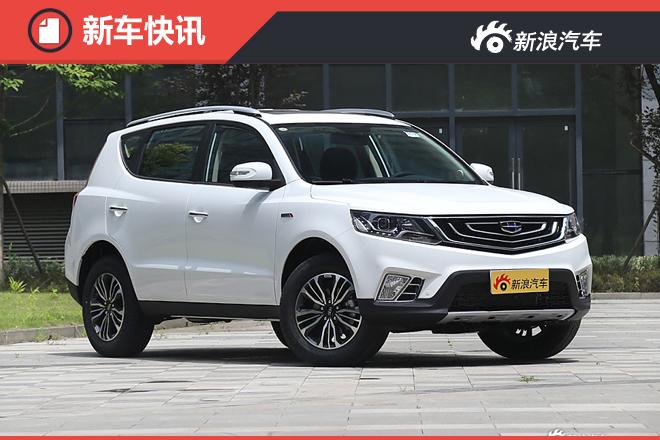 远景SUV将于8月28日上市 提供四款车型