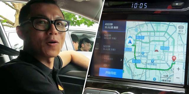 视频:[萝卜实验室]高德地图车载版