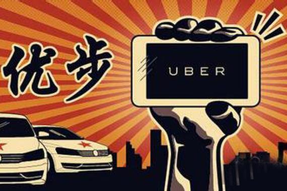 从Uber中国的失败退出中能学到什么?