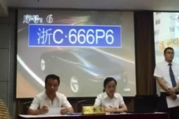 视频:连号车牌到底值多少?车牌拍卖现场