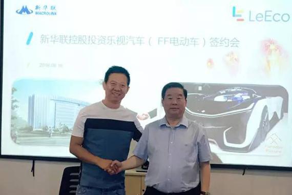 新华联出资5000万美元投资乐视超级汽车