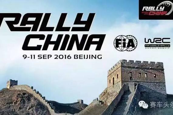 """320天的谎言——WRC""""重返""""中国完全回顾"""