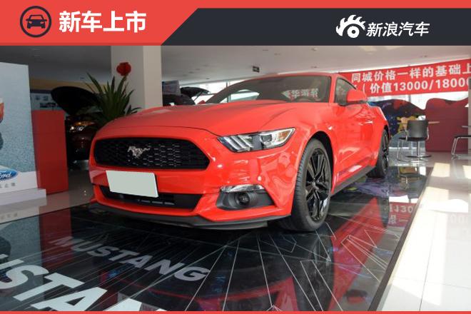 售39.98-40.58万 福特新款Mustang上市