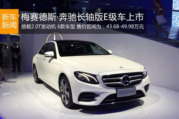 奔驰全新长轴距E级上市 售43.68-49.98万元