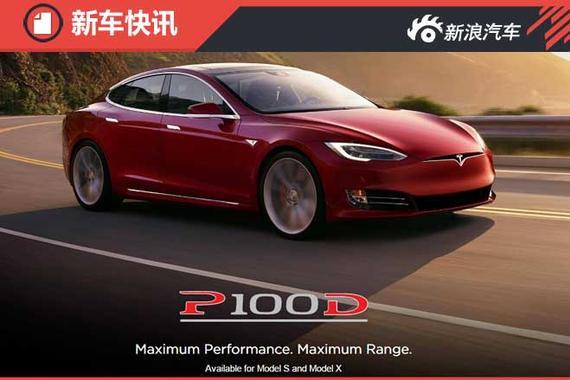 特斯拉增P100D车型 售125.52/134.54万起
