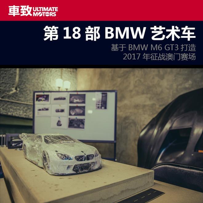 探索未来创造不止 曹斐与第18部BMW艺术车
