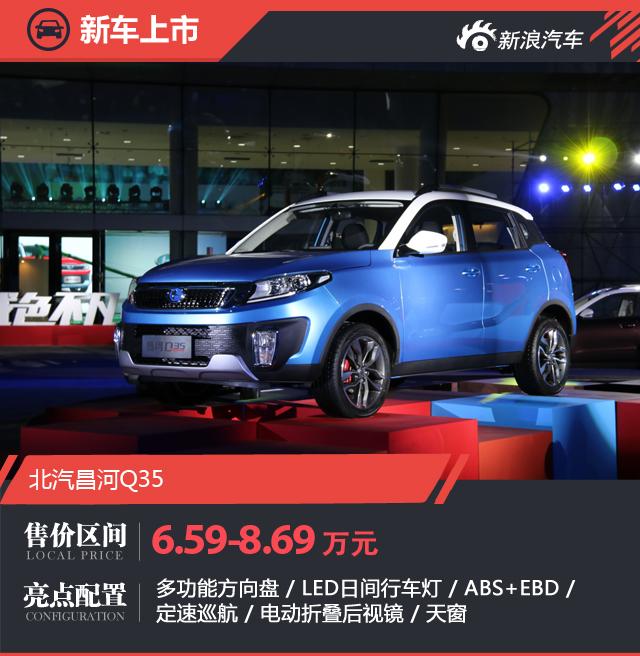 北汽昌河SUV车型Q35上市 售价6.59万起