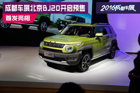 2016成都车展:北京BJ20预售10-14万元