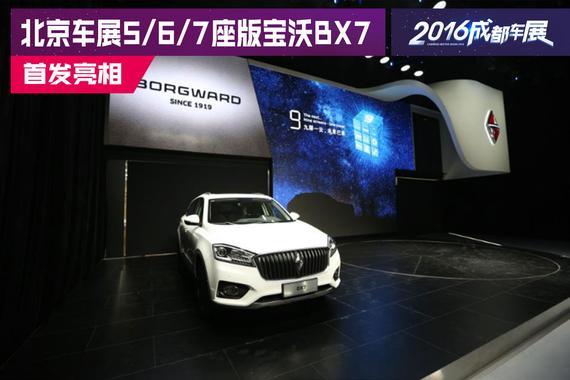 2016成都车展:宝沃BX7亮相发布服务平台