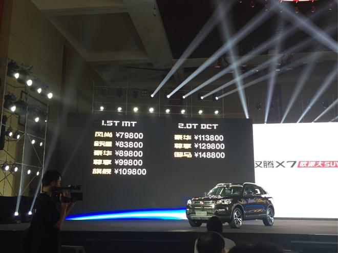 又是一辆X7上市 8万起你愿意买吗?