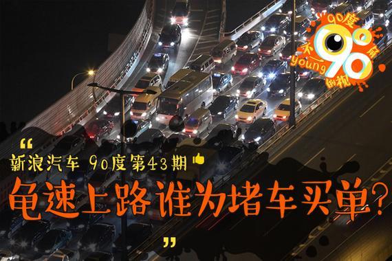 90度|拥堵报告:龟速上路 谁为堵车买单?