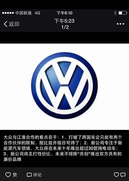 Hot!大众与江淮正式联姻 携手开发新能源