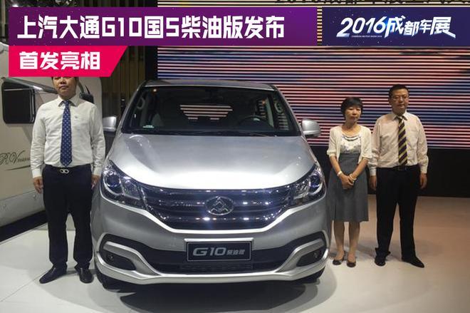 2016成都车展:上汽大通G10国5柴油版发布