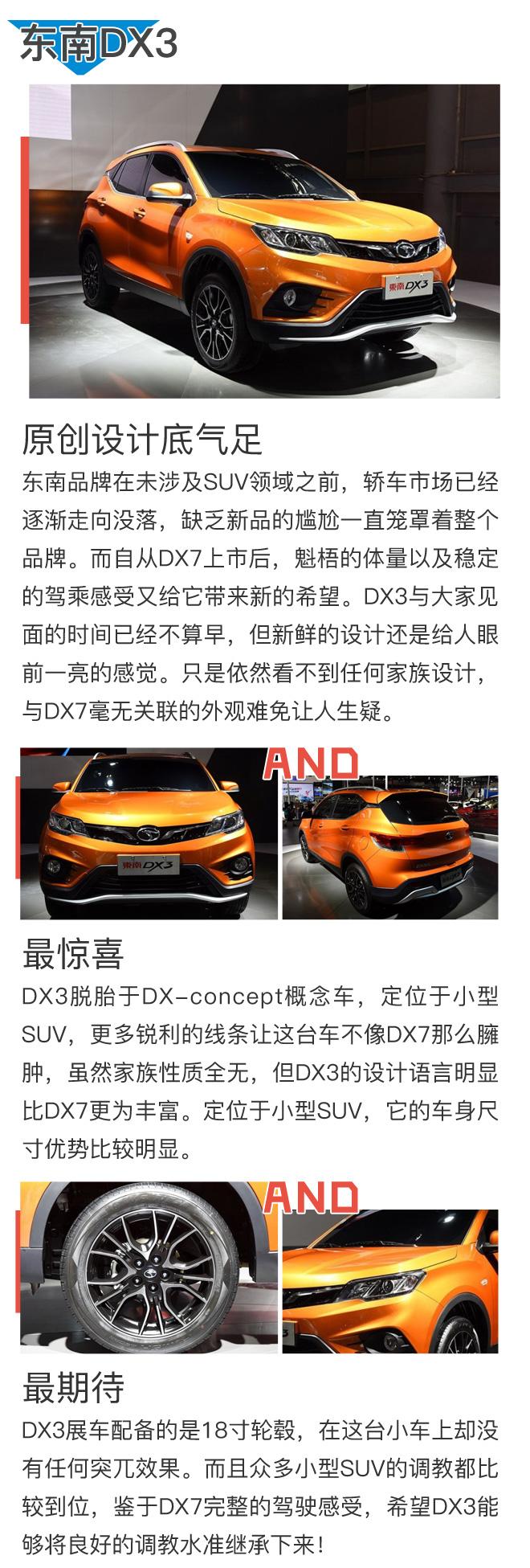 SUV控:最令人期待的几台SUV 快快上市