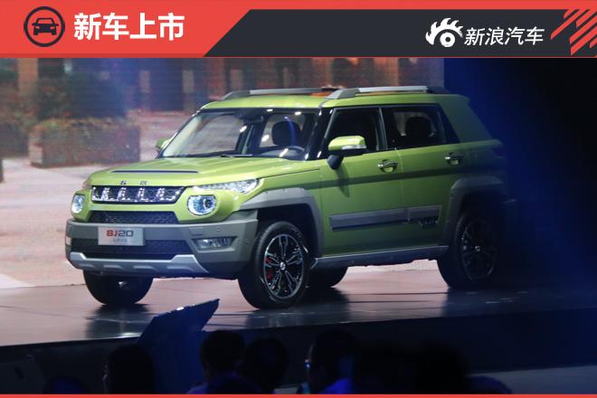 北京BJ20正式上市 售价9.68-13.98万元