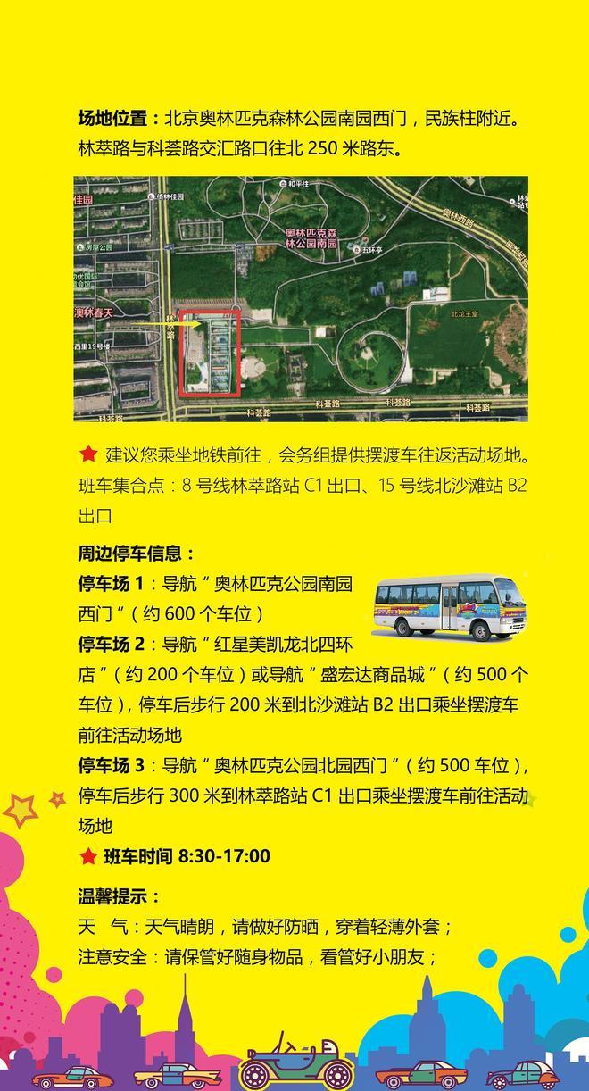 2016中国国际老爷车展出行温馨提示
