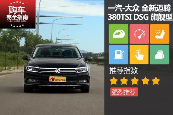 全新迈腾 380TSI DSG 旗舰型