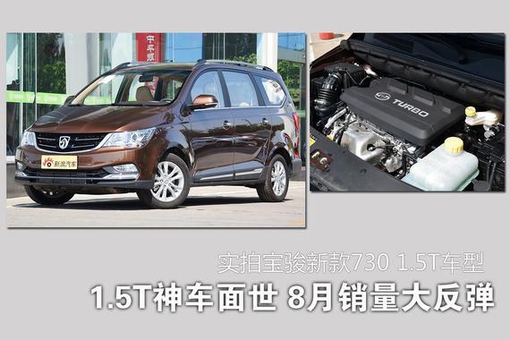 神车宝骏730 1.5T面世.8月销量大反弹