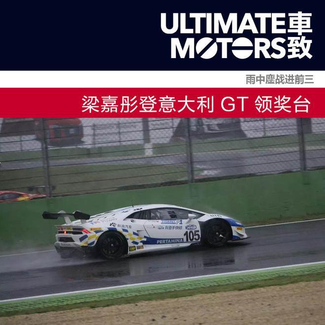 雨中鏖战进前三 梁嘉彤登意大利GT领奖台