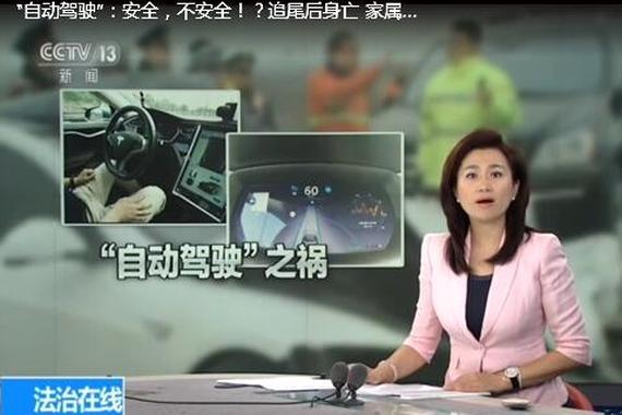 曝光:特斯拉国内首起自动驾驶致死事故