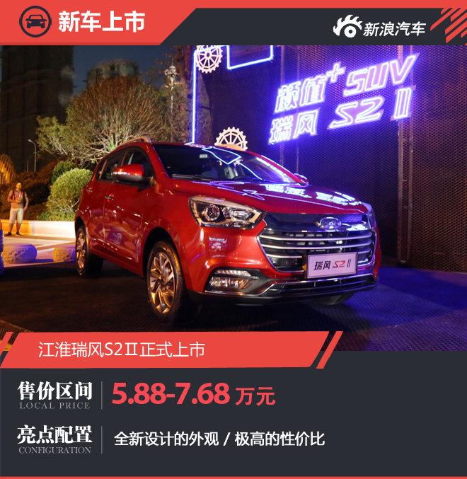 售价5.88-7.68万元 江淮瑞风S2Ⅱ上市