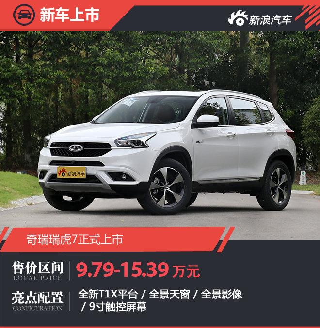 售价9.79-15.39万元 奇瑞瑞虎7正式上市