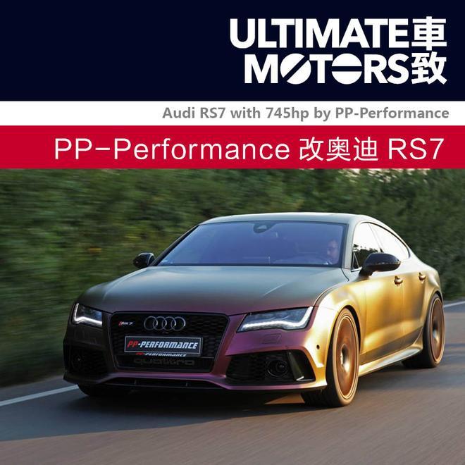 骚气十足 PP-Performance改奥迪RS7