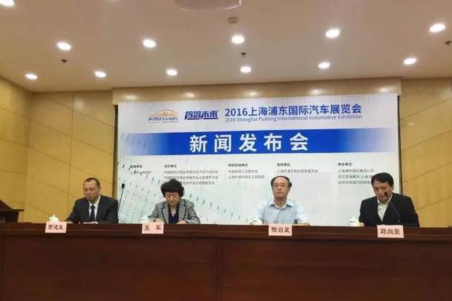 2016上海浦东国际汽车展览会9月29日举办