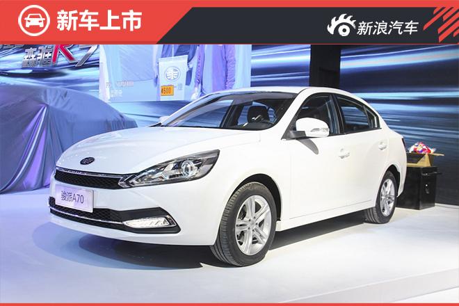 天津一汽骏派A70上市 售6.48-8.78万元