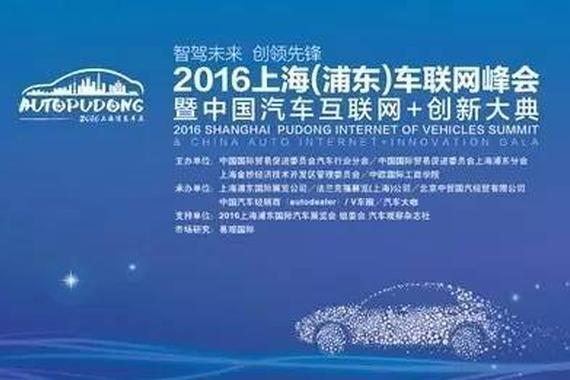 2016上海(浦东)车联网峰会9月28日召开