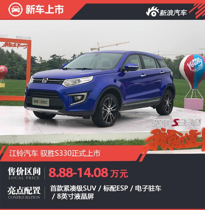 江铃驭胜S330正式上市 售8.88-14.08万元
