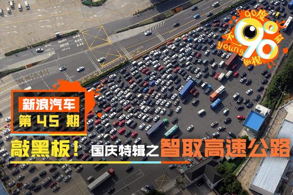 90度|国庆特辑:智取高速公路 让堵车见鬼去!