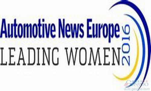 2016年欧洲汽车业最具影响力的25位女高管