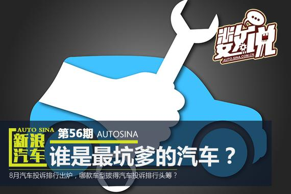 数说|谁是最坑爹的汽车!最新汽车投诉排行