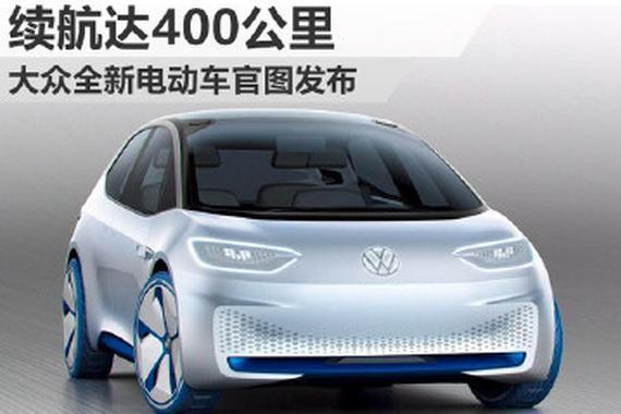 续航达400公里 大众全新电动车官图发布