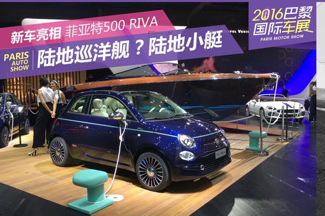 2016巴黎车展:菲亚特500 Riva发布