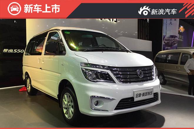 新款东风风行菱智M5上市 售7.19 9.89万