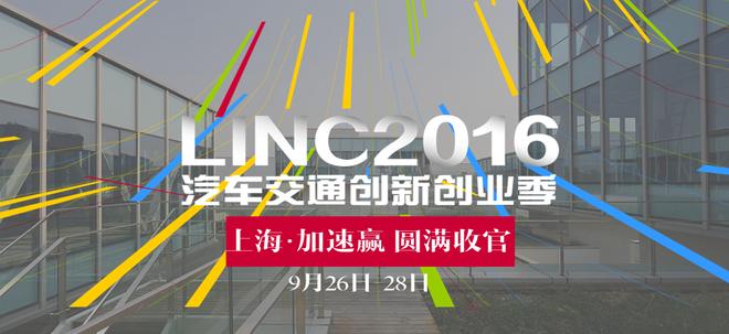LINC2016上海·加速赢圆满收官,链接汽车智能、大数据未来
