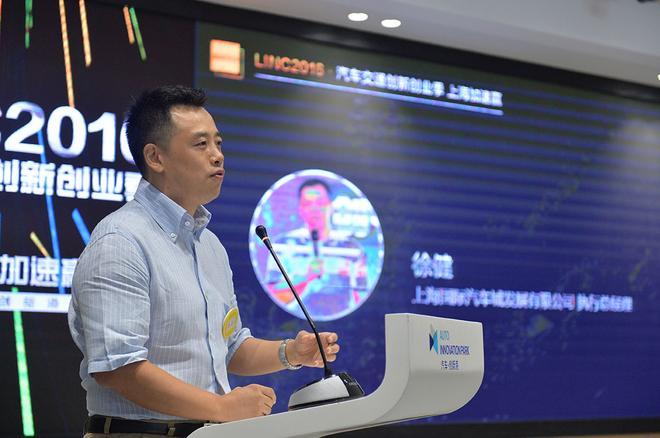 上海国际汽车城发展有限公司执行总经理 徐健
