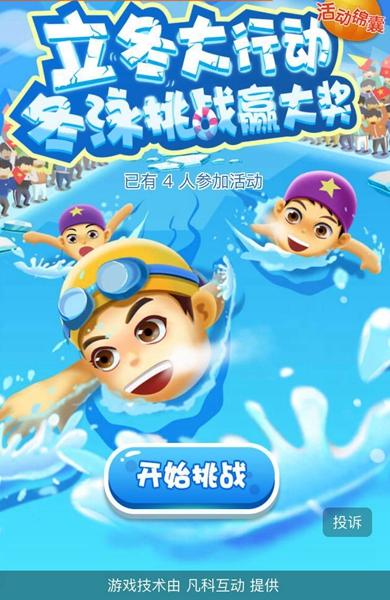 福利|秋季大行动,冬泳挑战赢大奖!