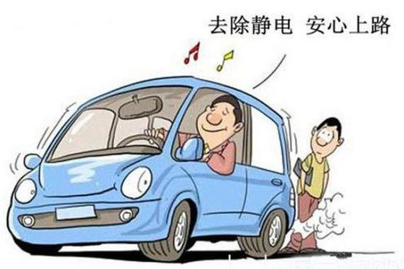爱车维修保养汽车静电该用何种方法解决?