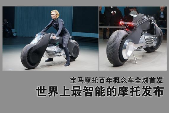 重磅:宝马发布迄今为止最智能摩托车