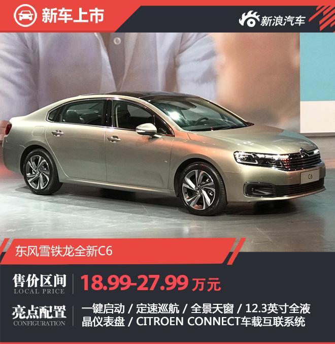 东风雪铁龙C6上市 售价18.99-27.99万元