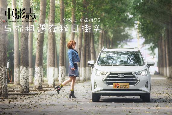 车影志:江淮瑞风S3.与你相遇在秋日大街