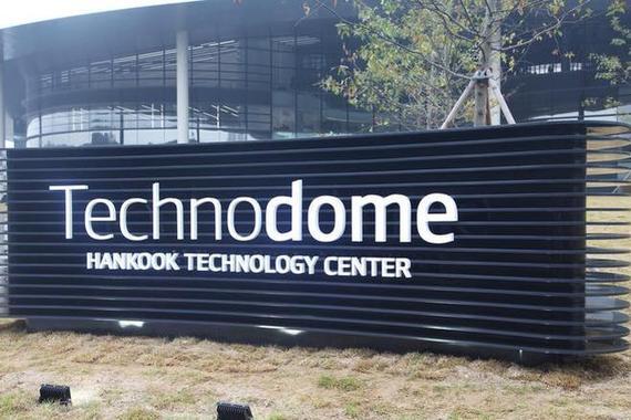 韩泰Technodome揭牌 让轮胎裹上科技外衣