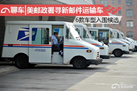 美邮政署更换运输车 入围车型竟有法拉利