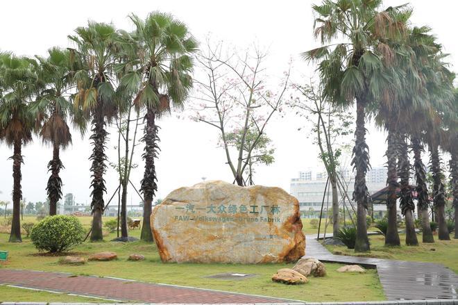 华南基地采用多项环保工艺和措施,打造绿色工厂