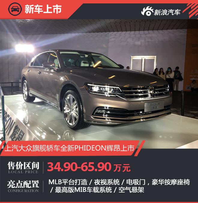 上汽大众辉昂正式上市 售34.9-65.9万元